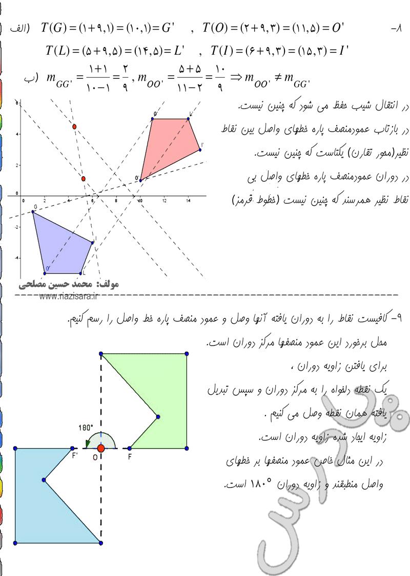 حل مسائل 8 و9 صفحه 109 فصل 3 هندسه 2
