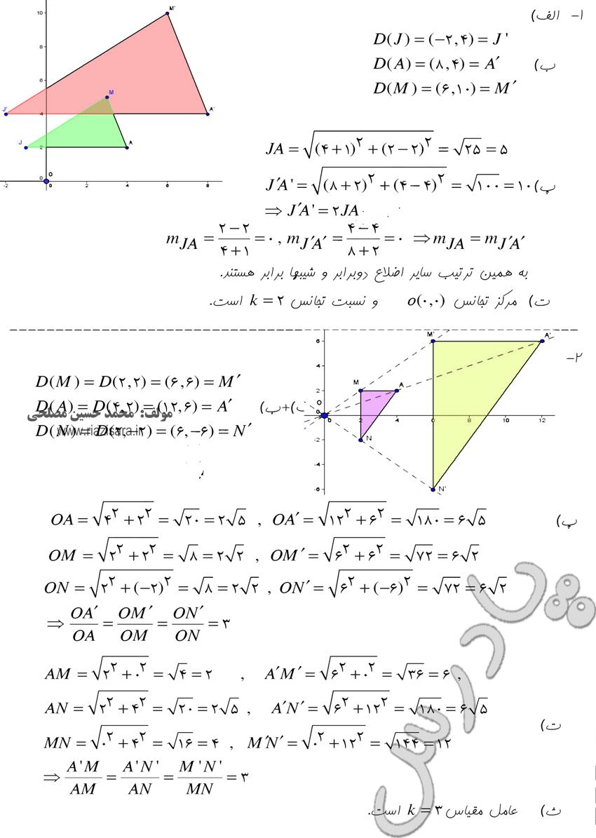 حل مسائل 1 و 2 صفحه 116 فصل 3 هندسه 2