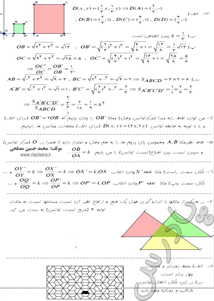 حل مسائل 3 تا 10 صفحه 116 فصل 3 هندسه 2