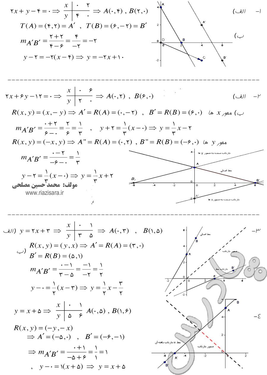 حل مسائل 1 تا 4 صفحه 122 فصل 3 هندسه 2