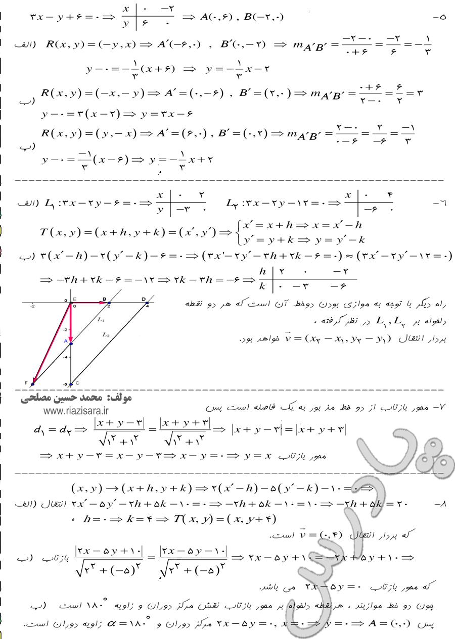 حل مسائل 5 تا 8 صفحه 122 فصل 3 هندسه 2