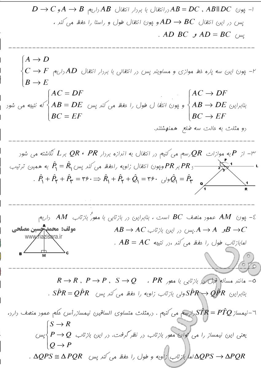 حل مسائل 1 تا 6 صفحه125 فصل 3 هندسه 2