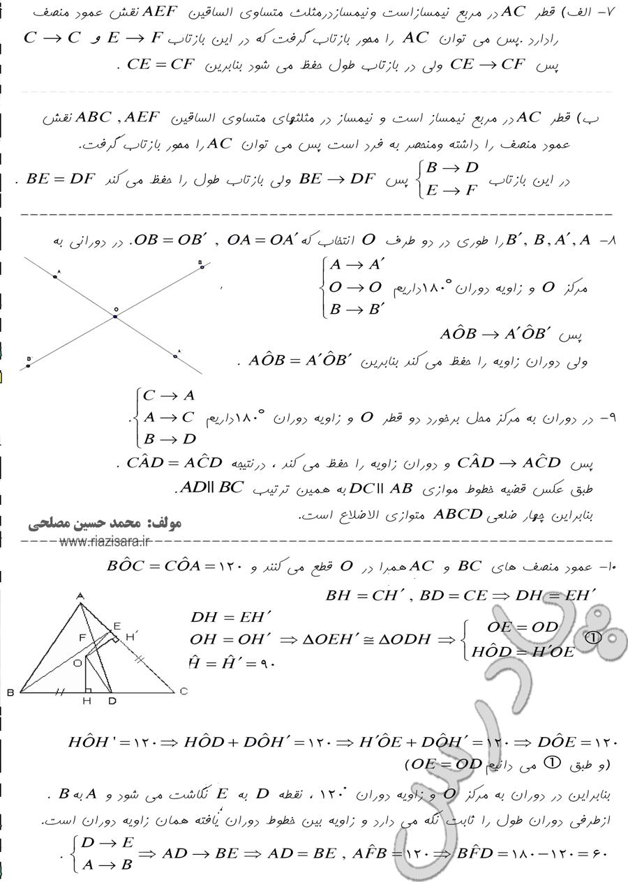 حل مسائل 7 تا 10 صفحه 125 فصل 3 هندسه  2