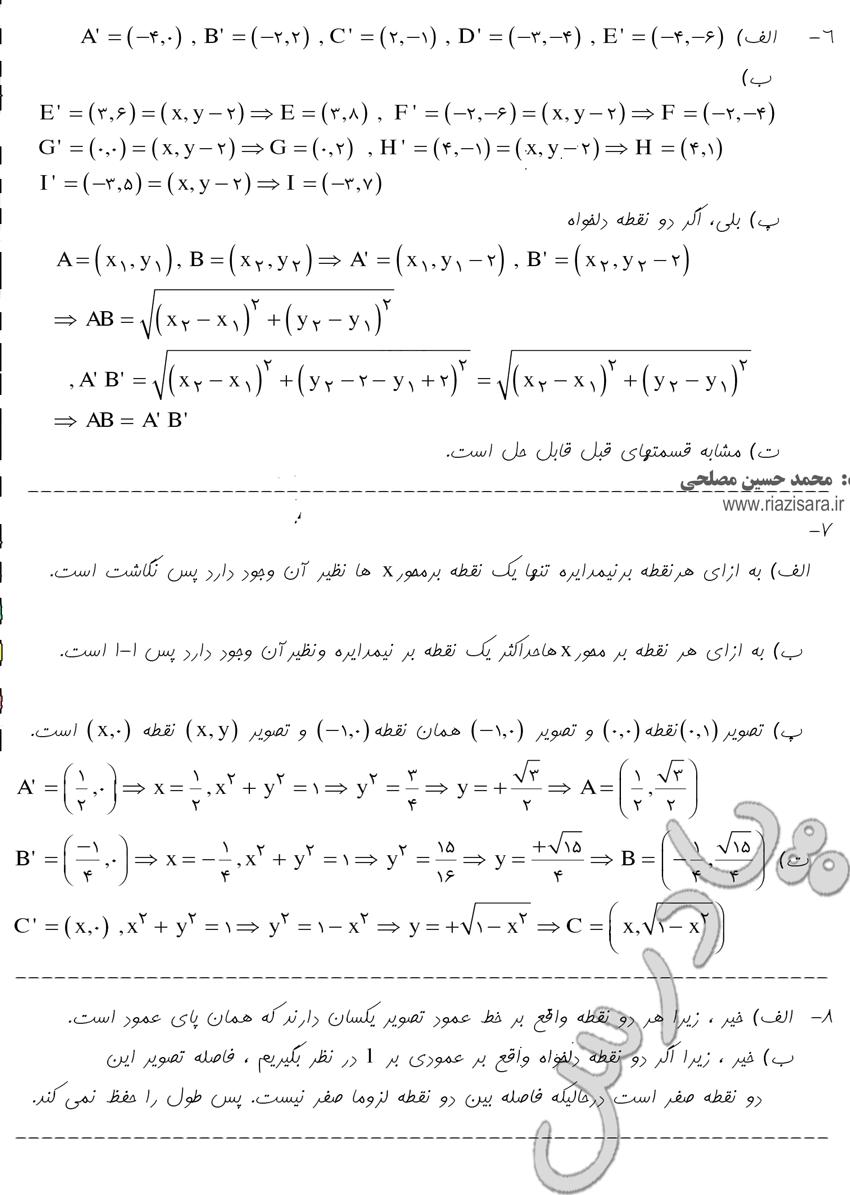 حل مسائل 6 تا 8 صفحه 89 فصل 3 هندسه 2