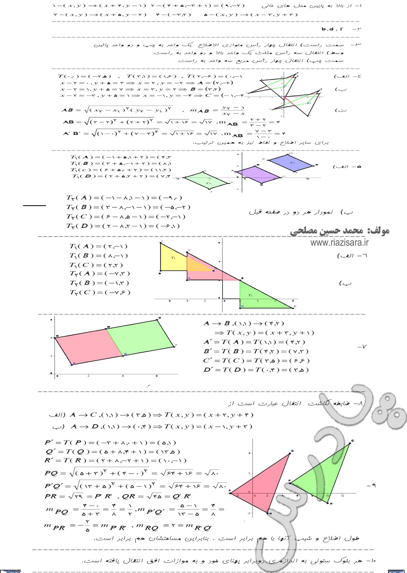 حل مسائل صفحه 95 فصل 3 هندسه 2