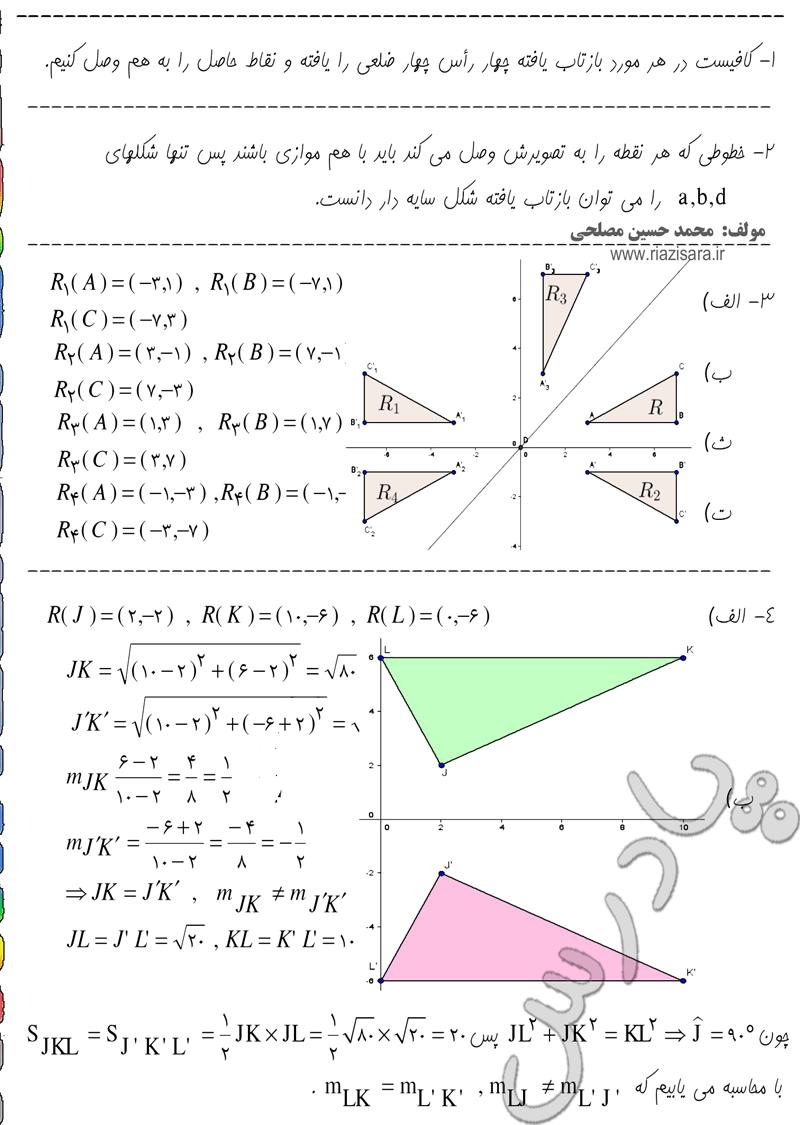حل مسائل 1 تا 4 فصل 3 هندسه 2