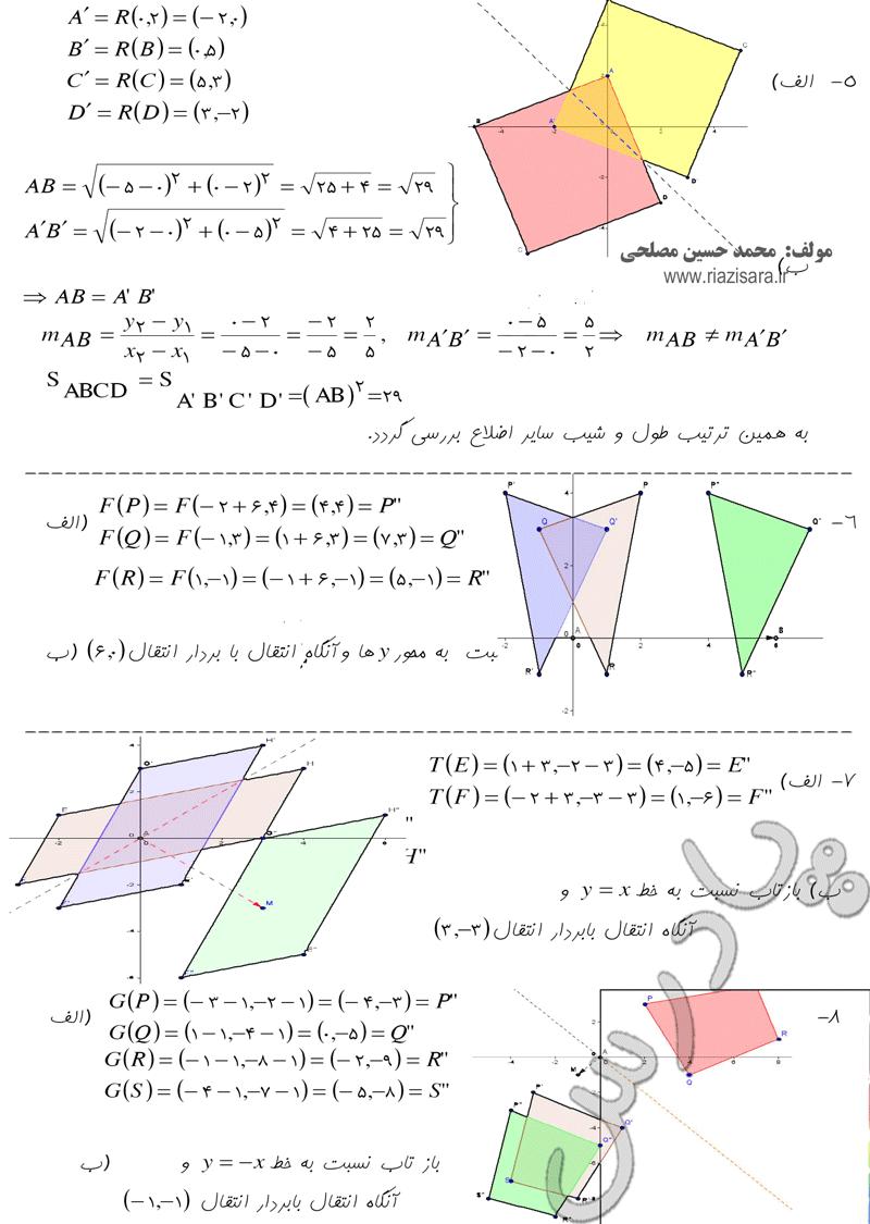 حل مسائل 5 تا 8 صفحه 102 فصل 3 هندسه 2