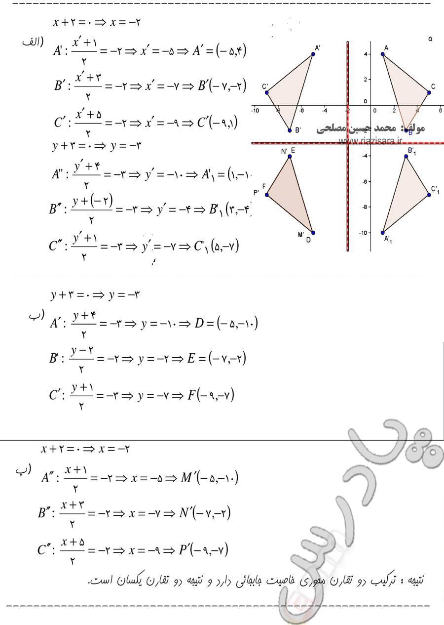 حل مسئله 9 صفحه 102 فصل 3 هندسه 2
