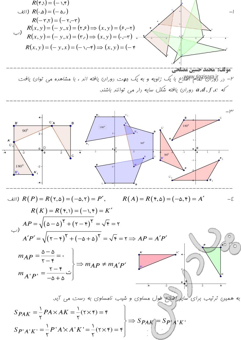 حل مسائل 1 تا 4 صفحه 109 فصل 3 هندسه 2
