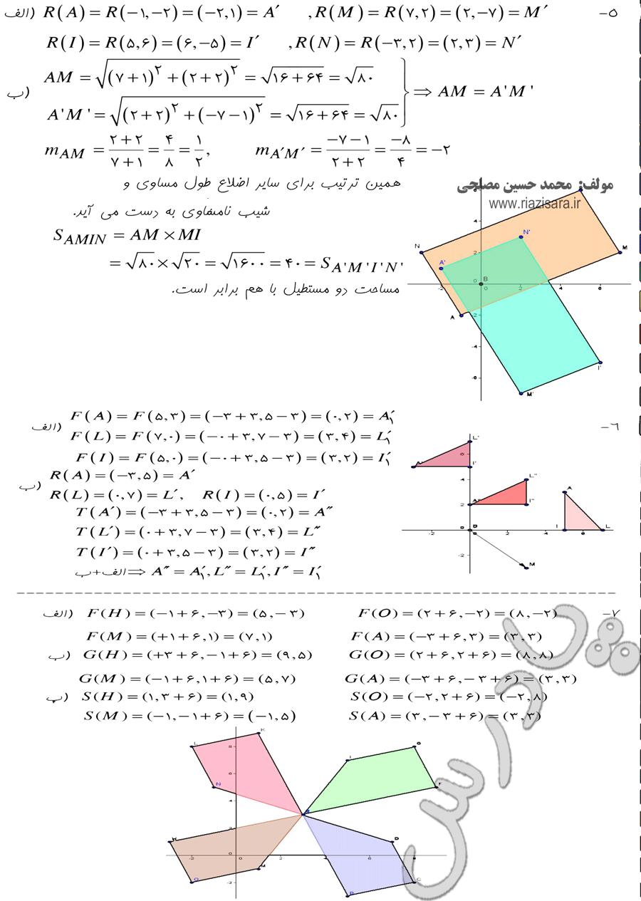 حل مسائل 5 تا 7 صفحه 109 فصل 3 هندسه 2