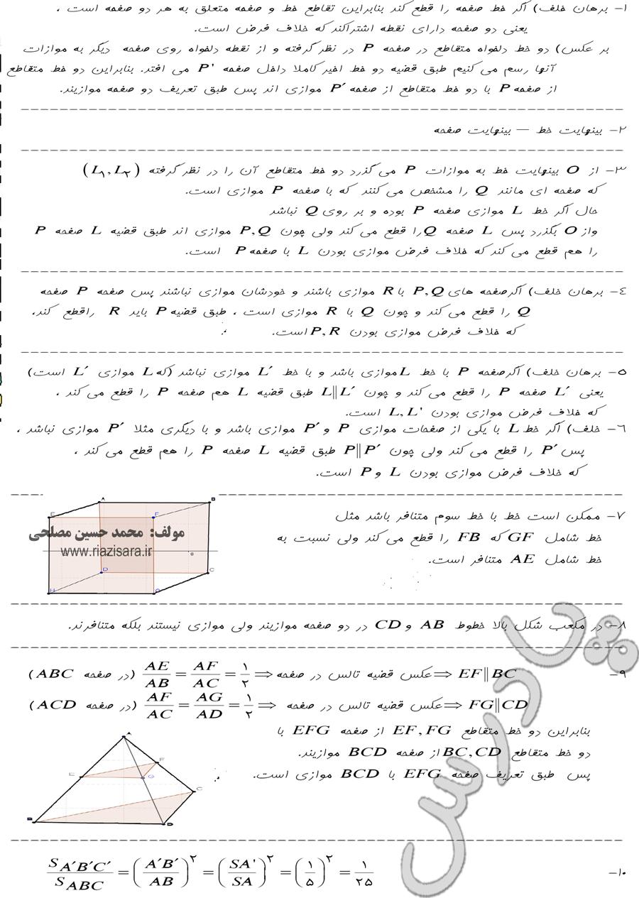 حل مسائل صفحه 138 فصل 4 هندسه 2