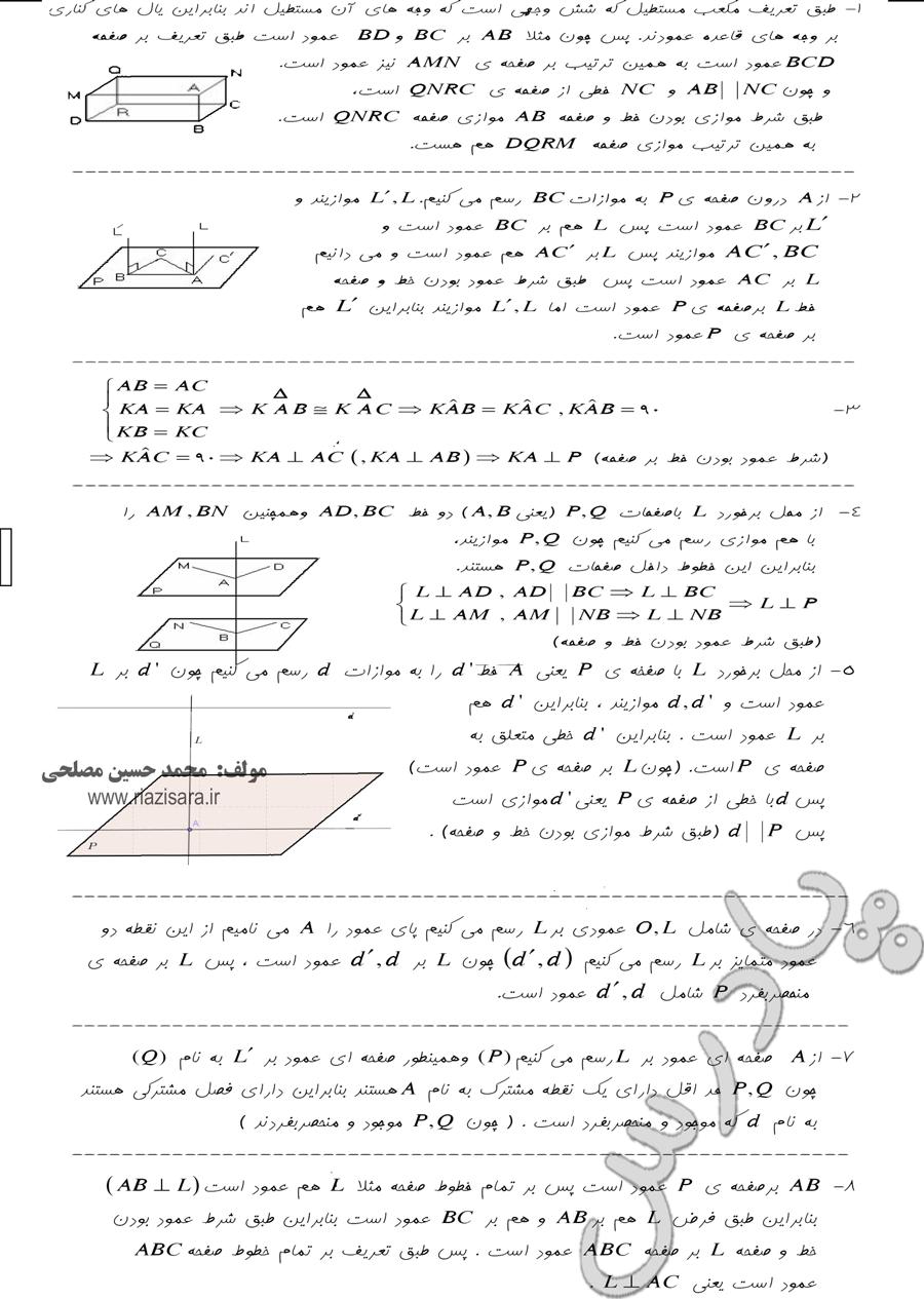 حل مسائل صفحه 154 فصل 4 هندسه 2