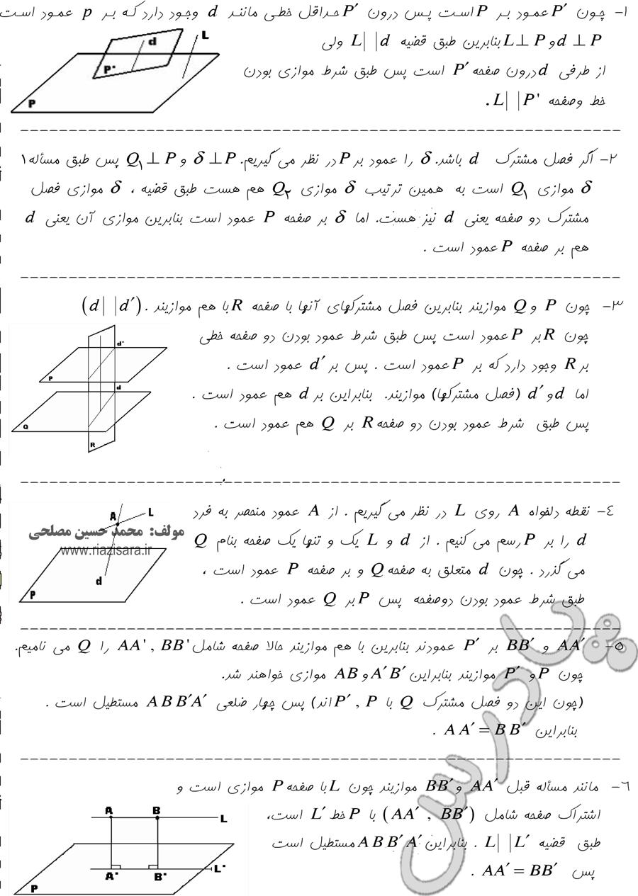 حل مسائل 1 تا 6 صفحه 157 فصل 4 هندسه 2