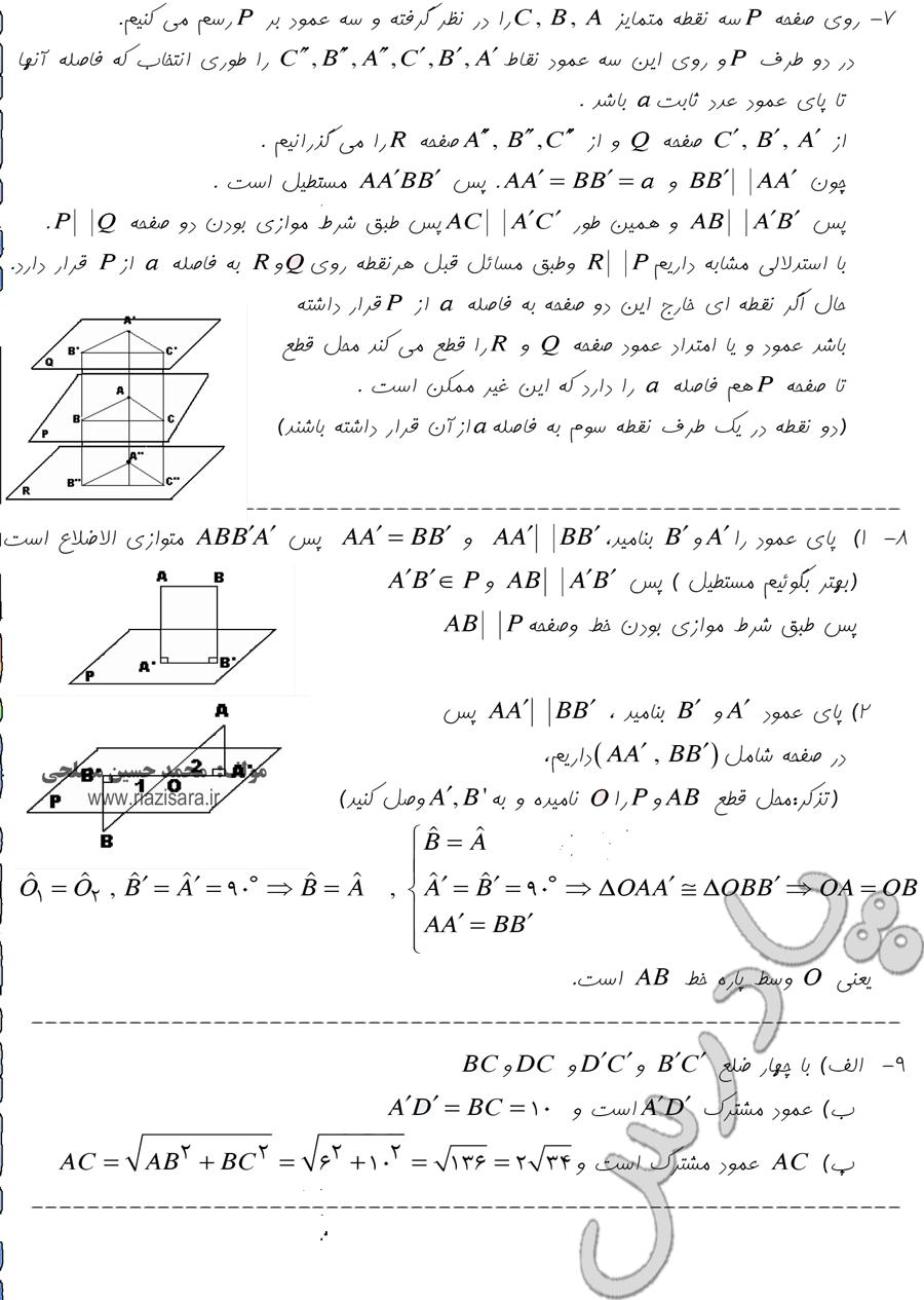 حل مسائل 7 تا 9 صفحه 157 فصل 4 هندسه 2