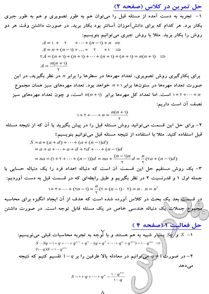 حل تمرین درکلاس ص2 و فعالیت ص4
