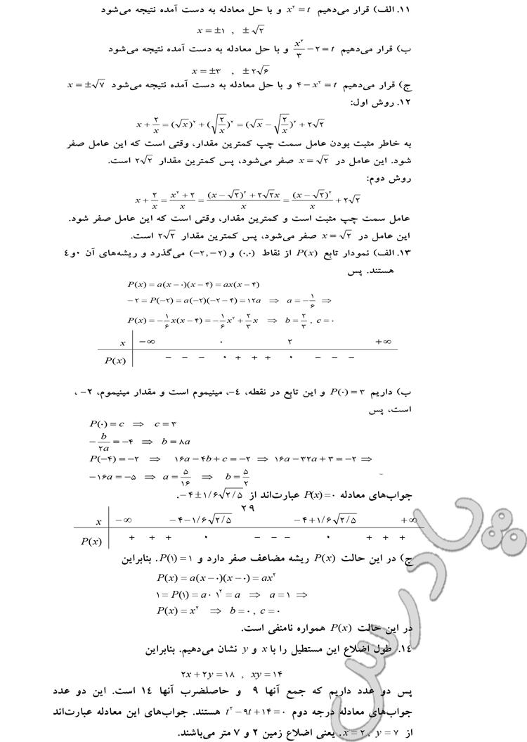 ادامه حل مسائل صفحه 23 فصل اول حسابان سوم