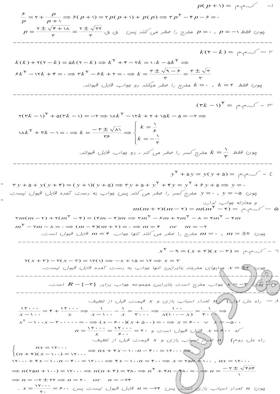 حل مسائل صفحه 27 فصل اول حسابان