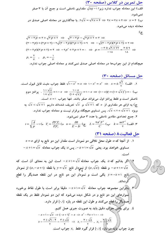 جواب سوالات صفحه 30 و 31 حسابان