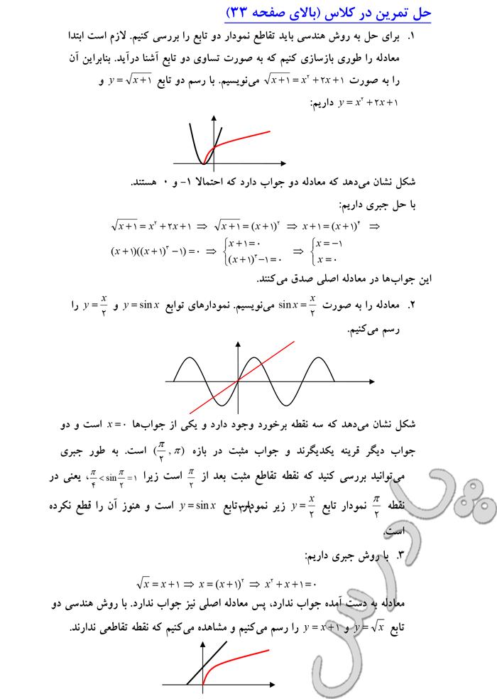 حل تمرین در کلاس صفحه 33 فصل اول حسابان سوم