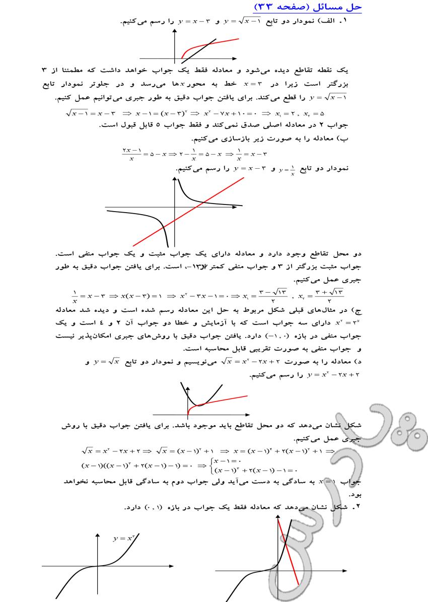 حل مسائل صفحه 33 فصل اول حسابان سوم