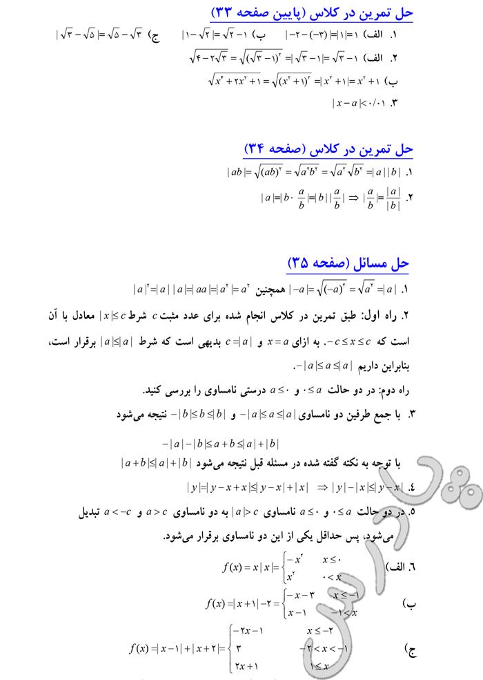 حل تمرین در کلاس و مسائل 33 و 34 فصل اول حسابان سوم