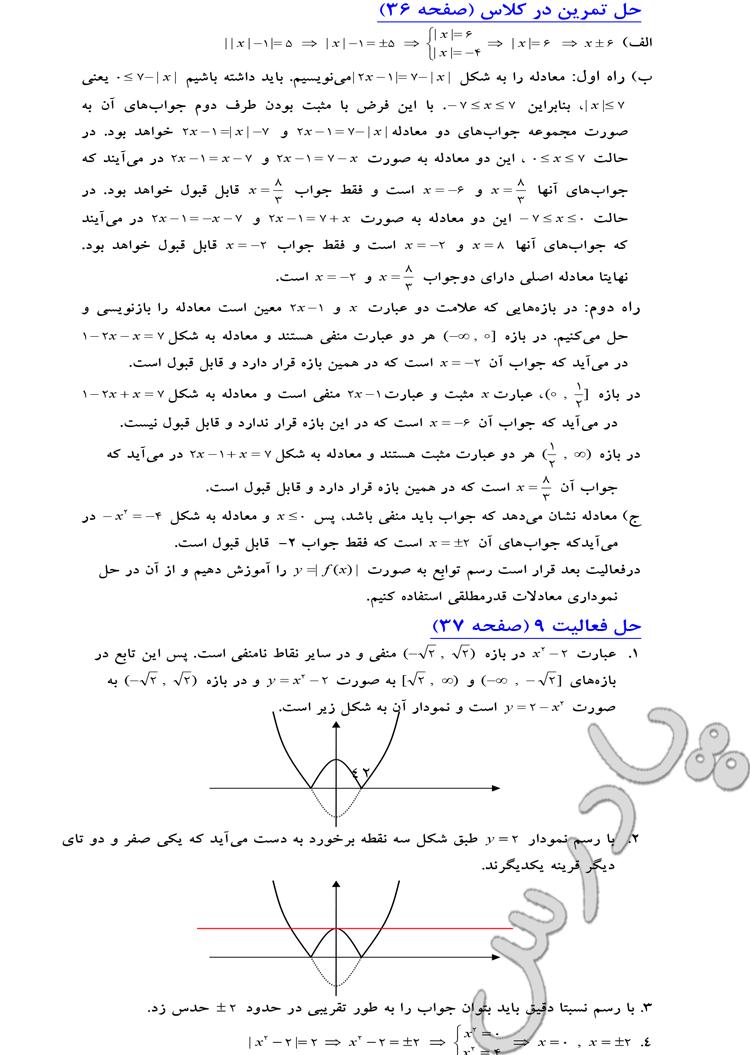حل سوالات صفحه 36 و 37 فصل اول حسابان