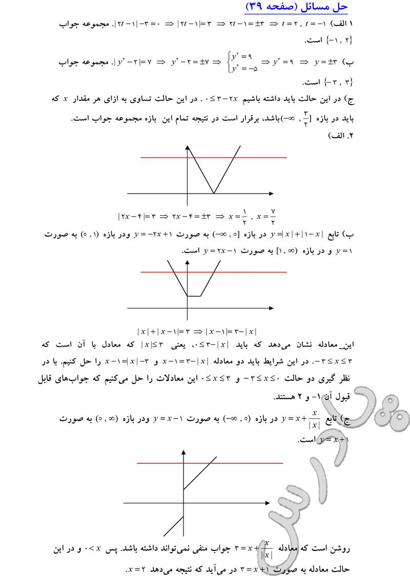 حل مسائل صفحه 39 فصل اول حسابان سوم