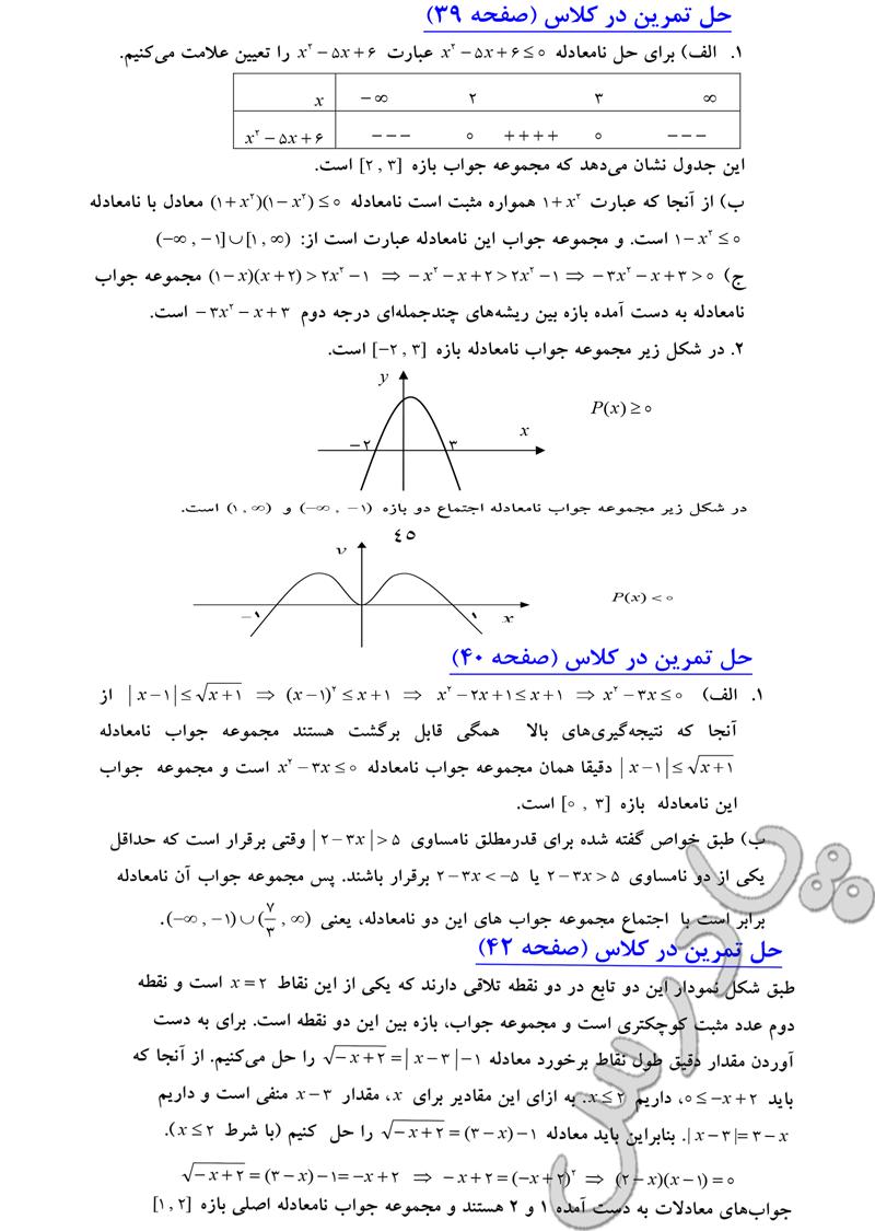 حل تمرین در کلاس صفحه 39 تا 42 فصل اول حسابان