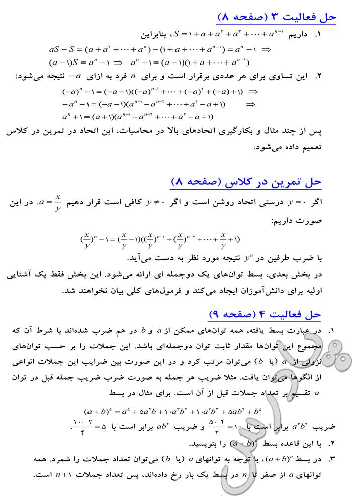 حل فعالیت و تمرین در کلاس ص 8 و 9 حسابان