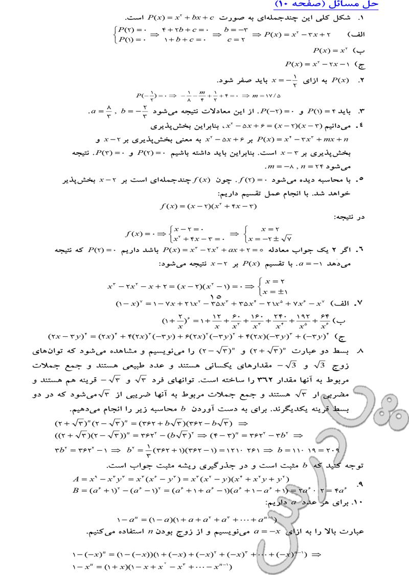 حل مسائل صفحه 10 فصل اول حسابان