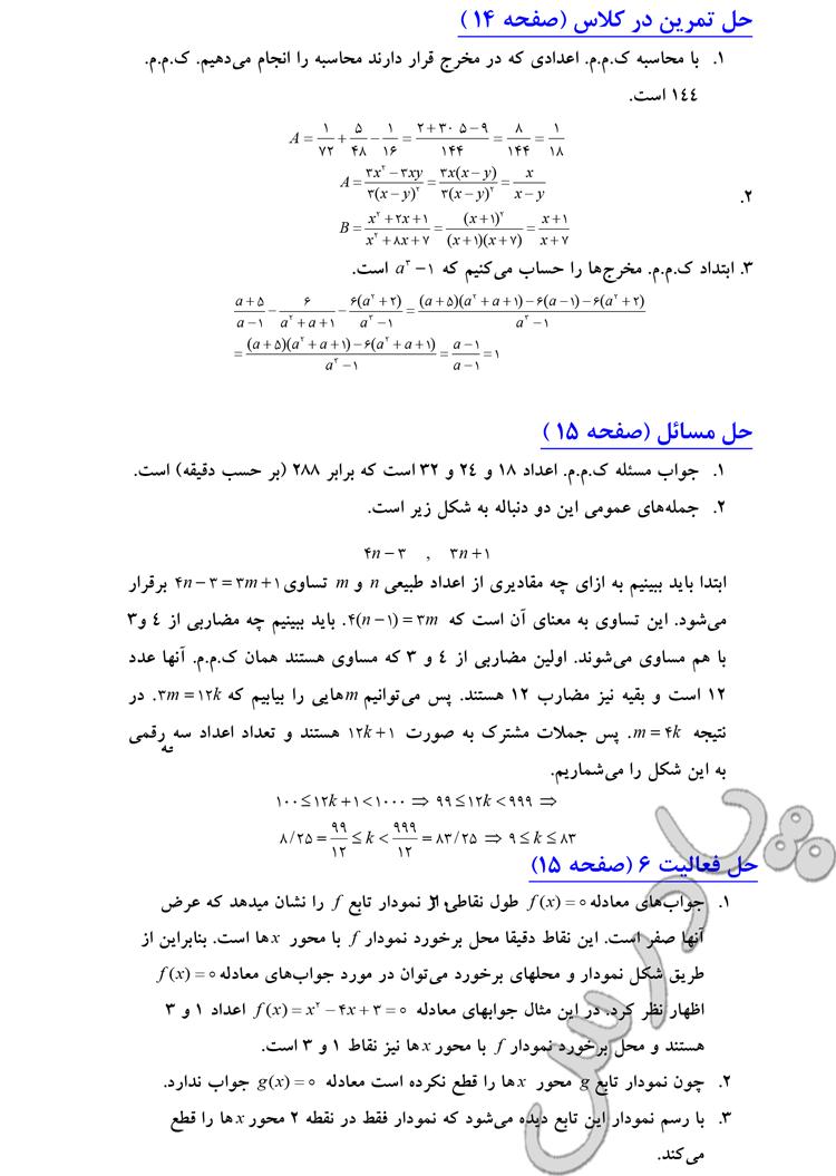 حل مسائل و فعالیت صفحه 14 و15 فصل اول حسابان