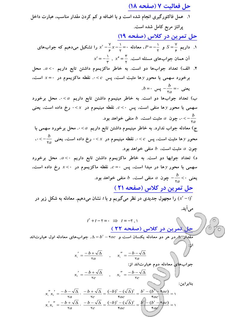 حل مسائل صفحه 18 تا 22 فصل اول حسابان