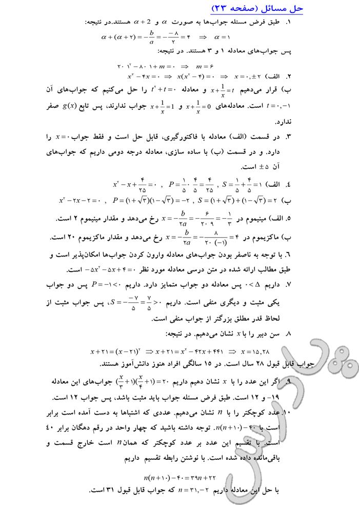 حل مسائل صفحه 23 فصل اول حسابان