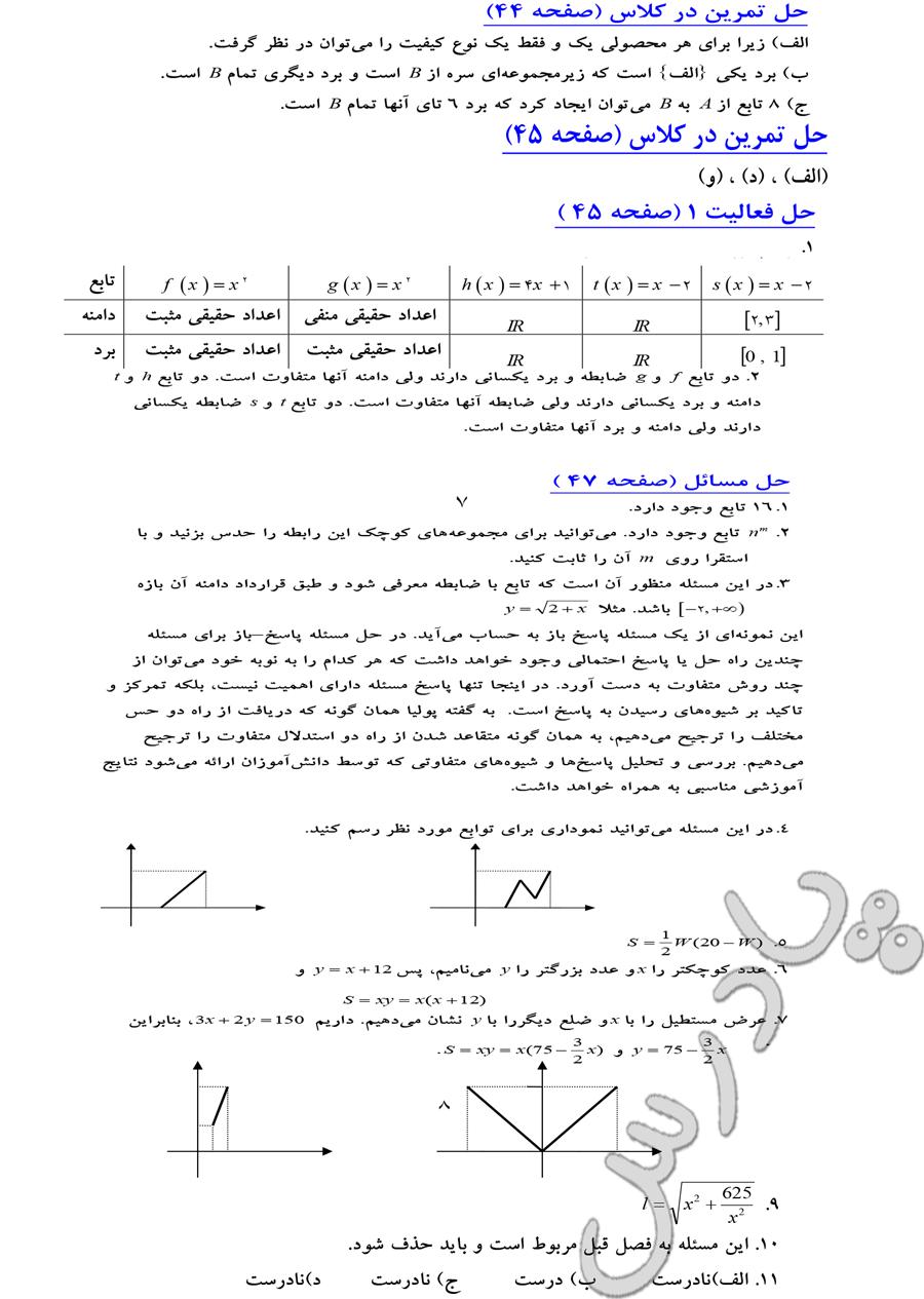 جواب سوالات صفحه 44 تا 47 فصل دوم حسابان