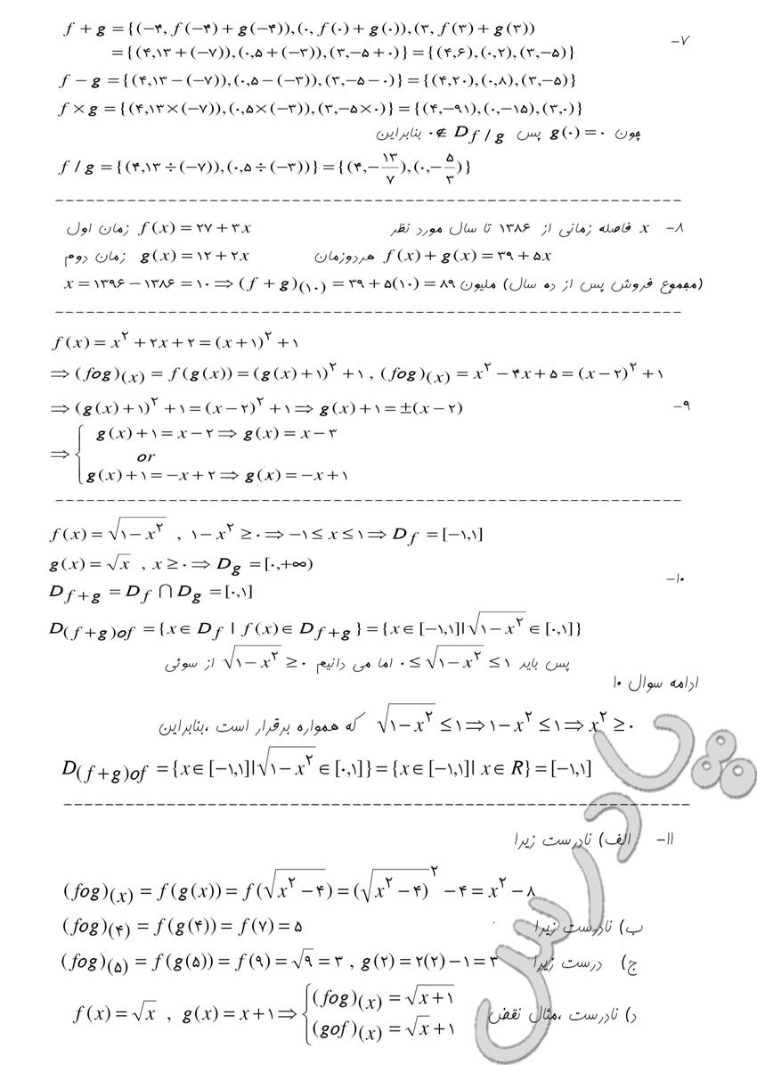 ادامه حل مسائل صفحه 73 فصل دوم حسابان سال سوم