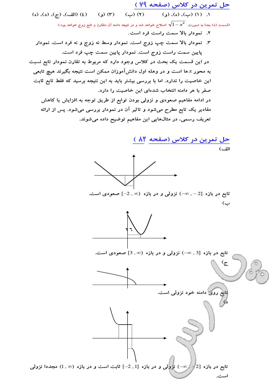 حل تمرین در کلاس صفحه  79 و 82 فصل دوم حسابان  سوم
