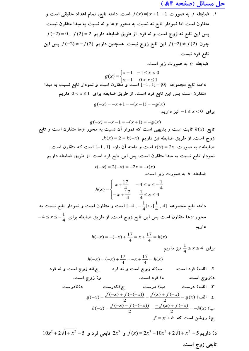 حل مسائل صفحه 84 فصل دوم حسابان سال سوم