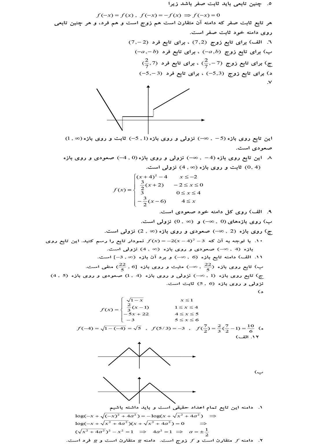ادامه حل مسائل صفحه 84 فصل دوم حسابان سال سوم