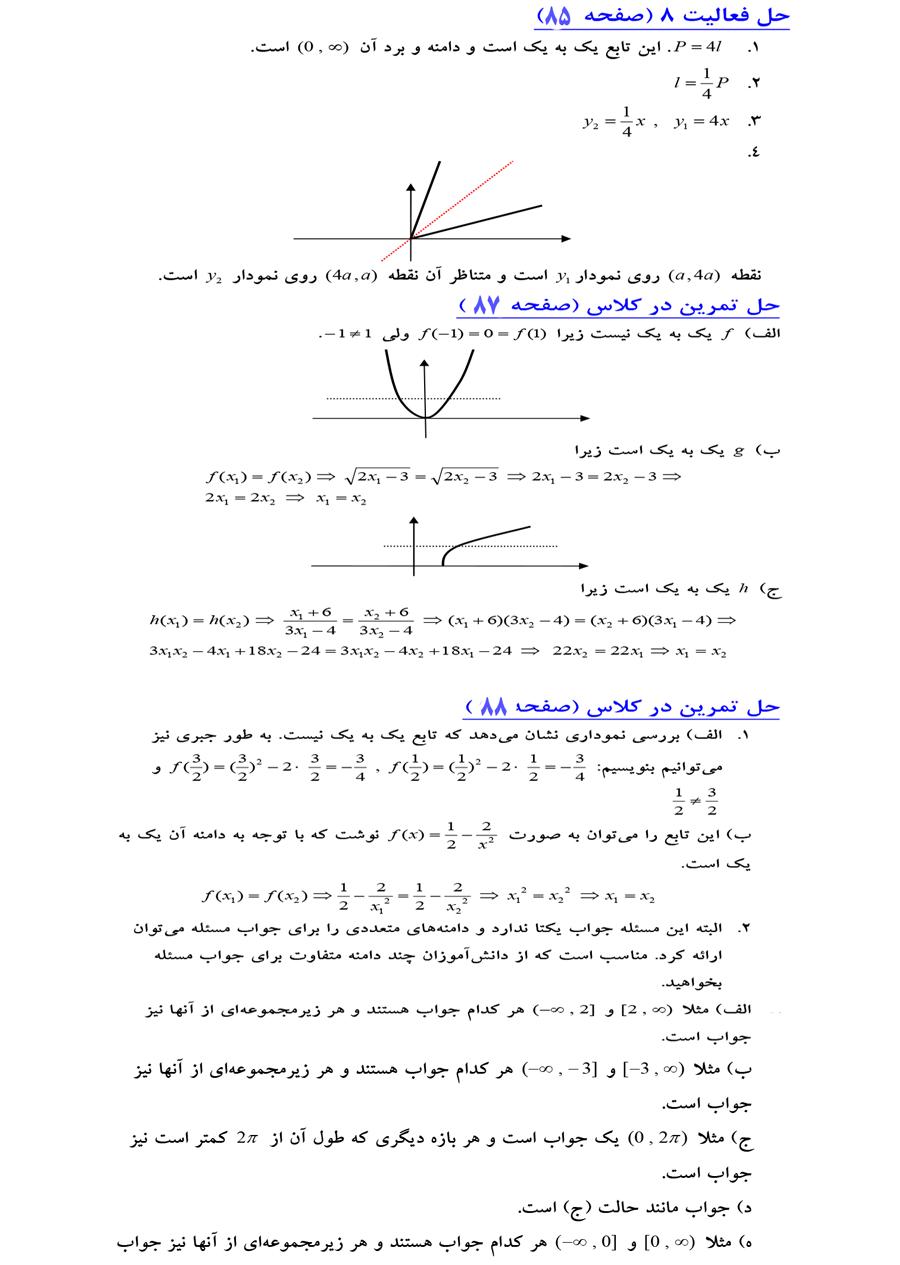 حل سوالات صفحه 85 تا 88  فصل دوم حسابان سال سوم