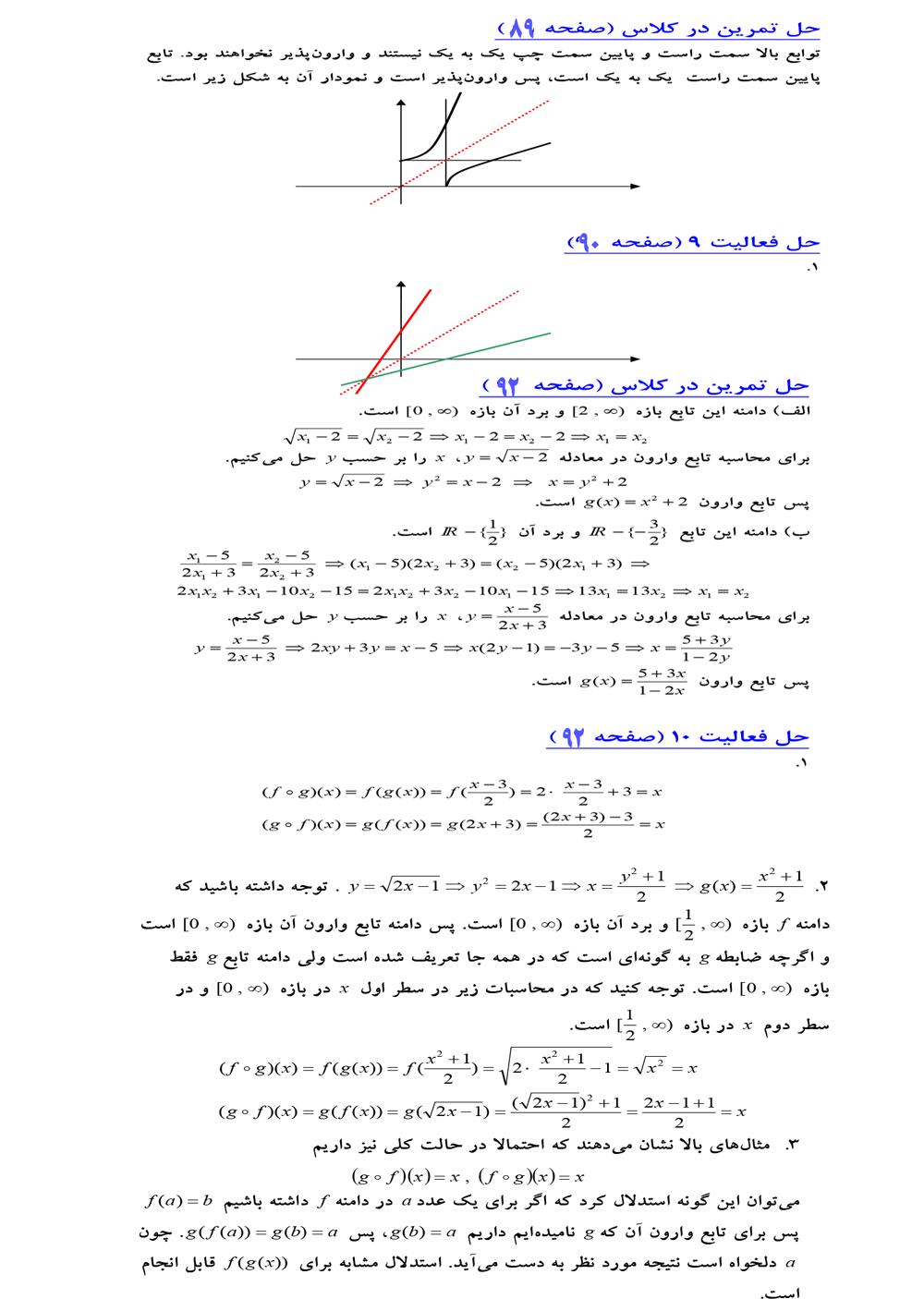 حل سوالات صفحه 89 تا 92 فصل دوم حسابان سال سوم