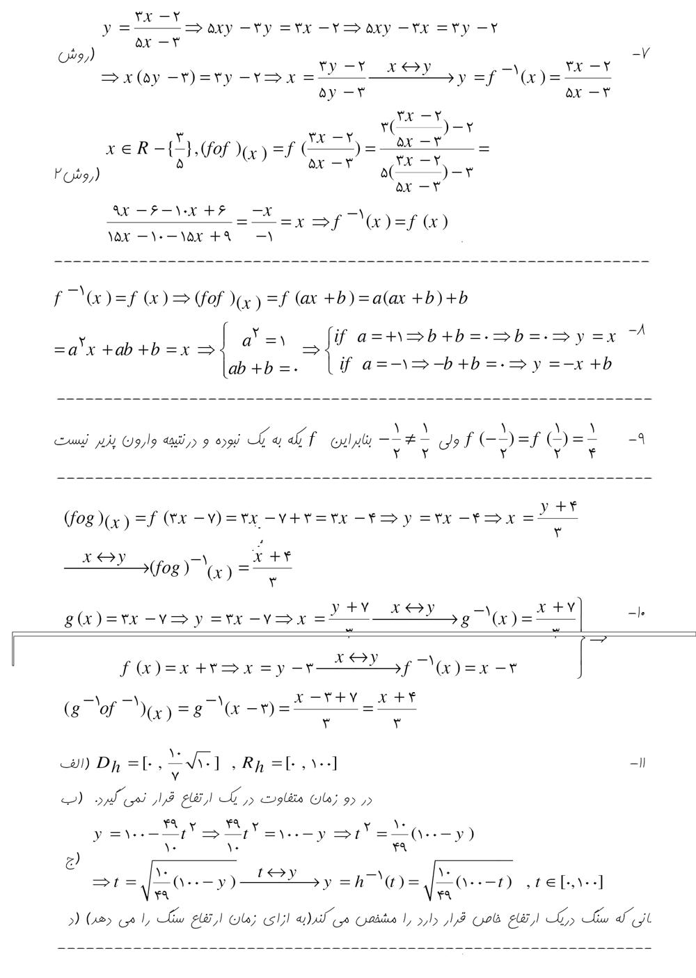 ادامه حل مسائل صفحه 94  فصل دوم حسابان سال سوم دبیرستان