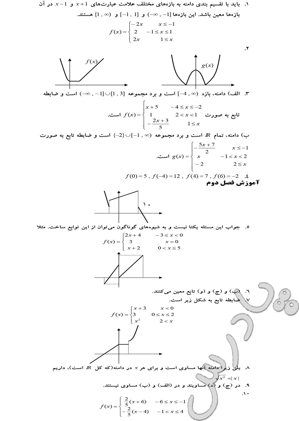 حل مسائل صفحه 52 حسابان