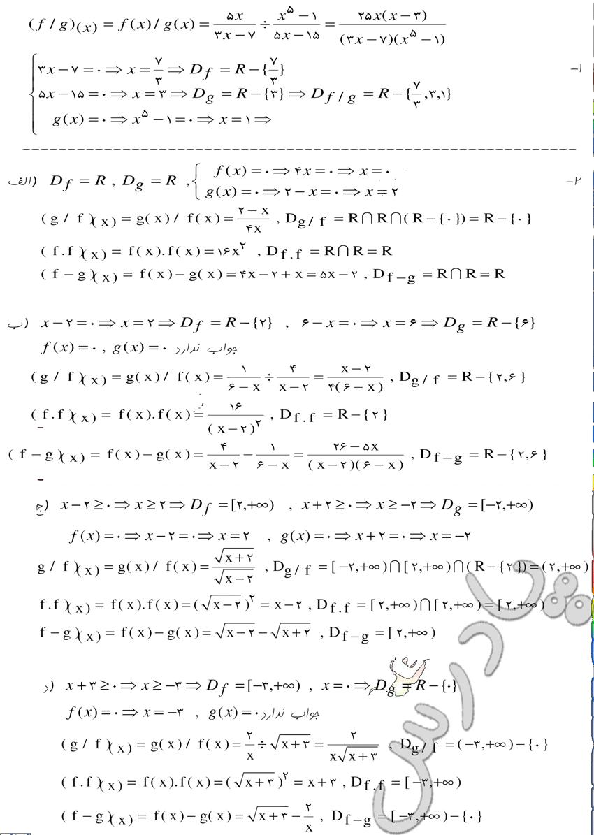 حل مسائل صفحه 73 فصل دوم حسابان سال سوم