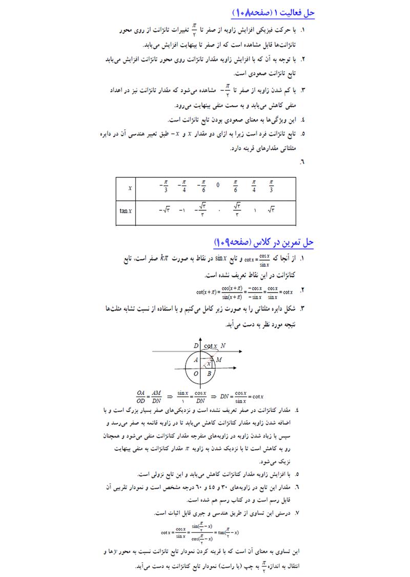 حل فعالیت و تمرین درکلاس صفحه 108و109 حسابان