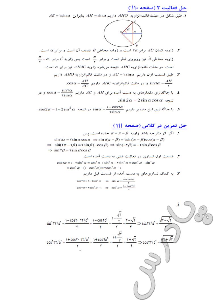 حل تمرین درکلاس و فعالیت صفحه110و111 حسابان سوم