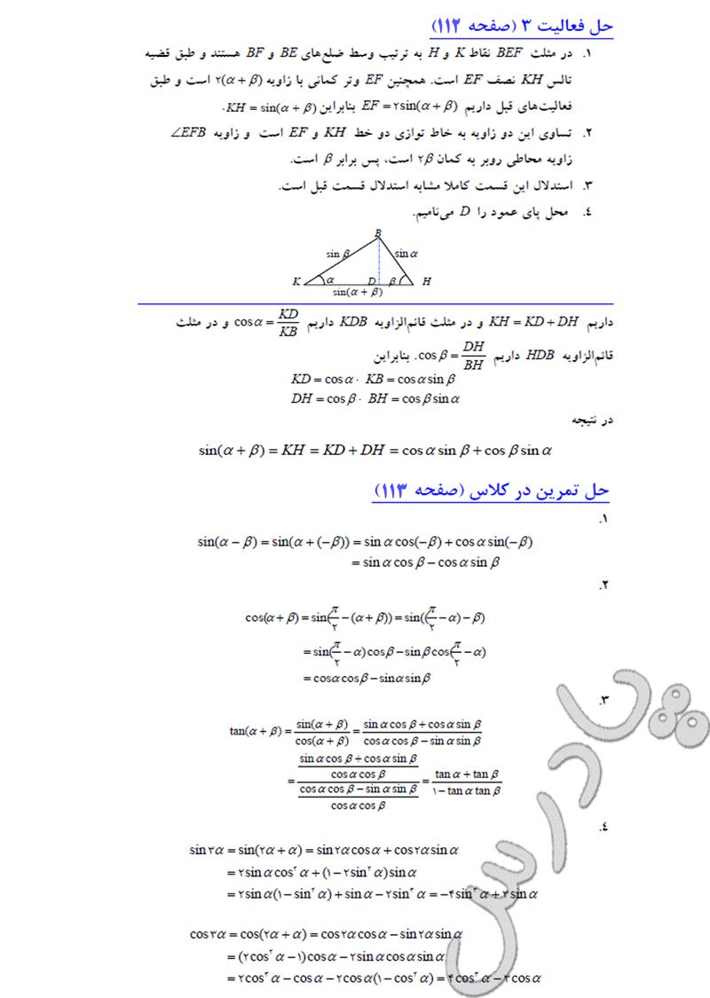 حل تمرین در کلاس و فعالیت صفحه 112و113 حسابان سوم