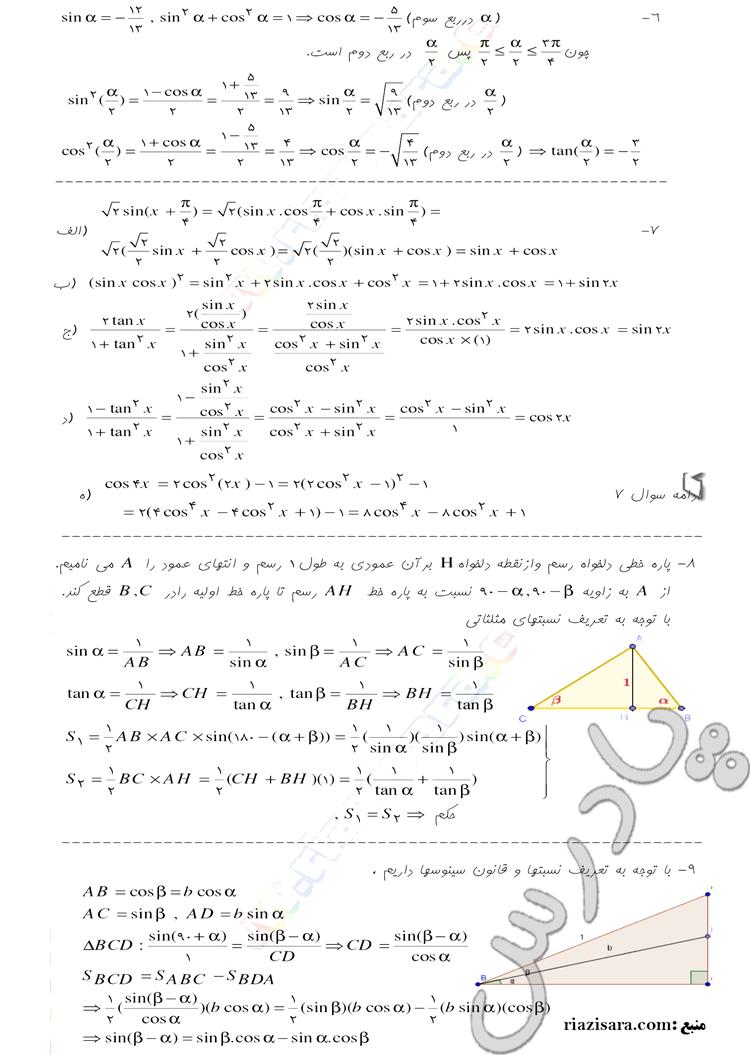 ادامه حل مسائل صفحه 116 حسابان سوم ریاضی