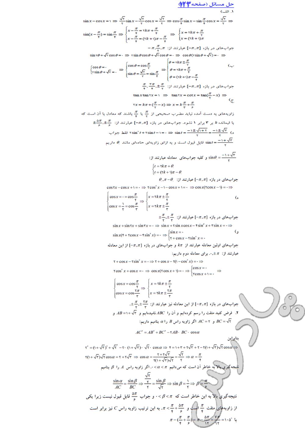حل مسائل صفحه 123 حسابان سوم ریاضی