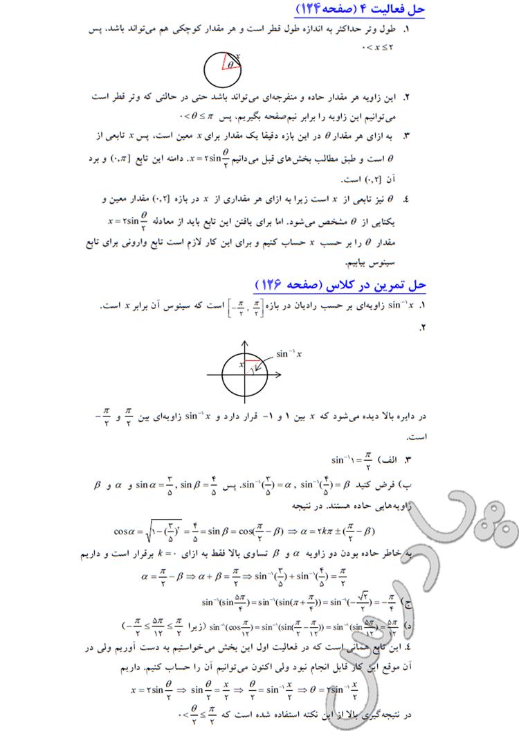 حل تمرن درکلاس و فعالیت صفحه 124و126 حسابان