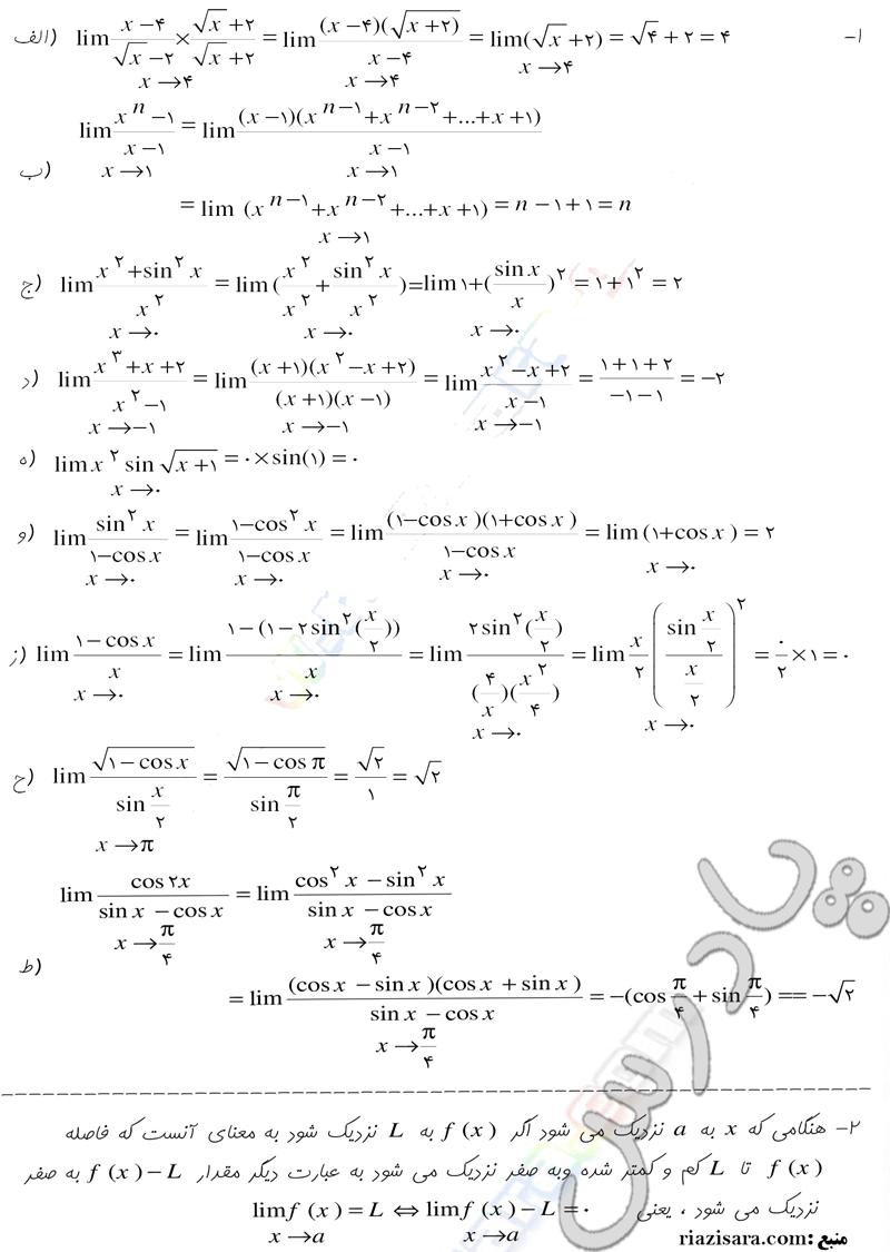 حل مسایل صفحه 152 حسابان